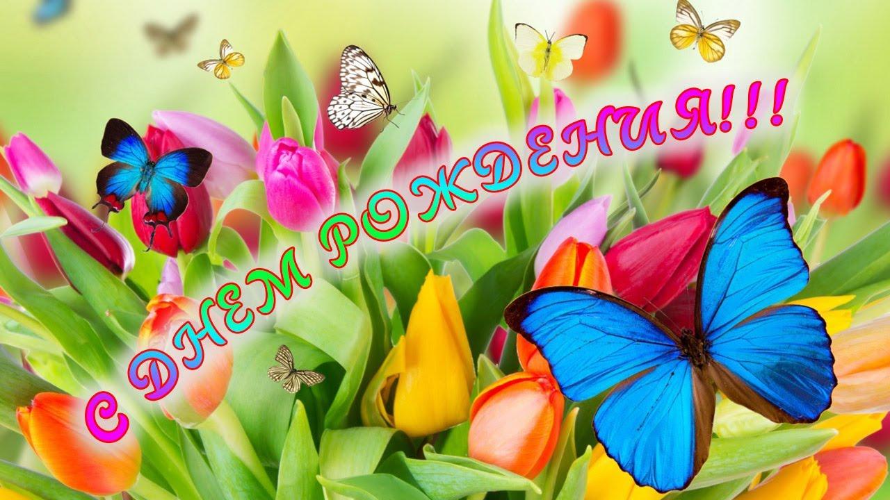 Поздравлялка с Днем Рождения)) - Страница 21 1529055600_maxresdefault-2